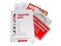 Знаки пожарной безопасности, Журналы учета огнетушителей