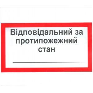 Знак безопасности Відповідальнийзапожежнубезпеку
