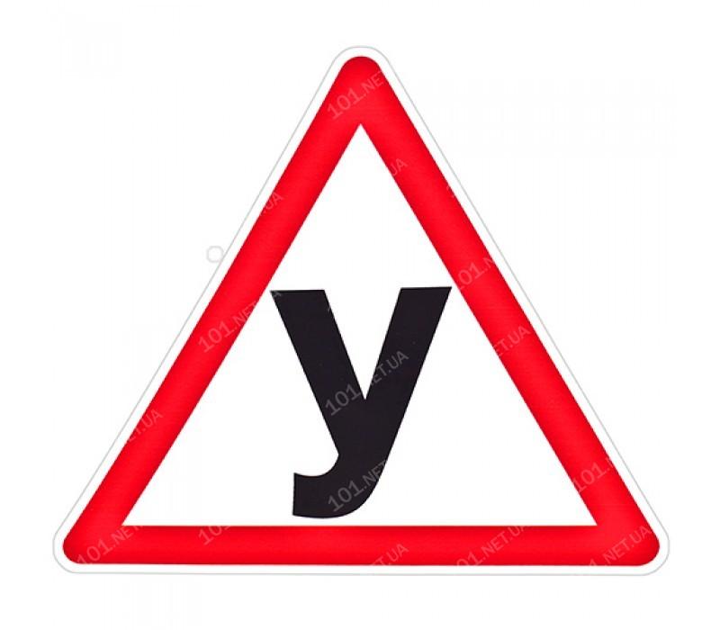Наклейка Знак У