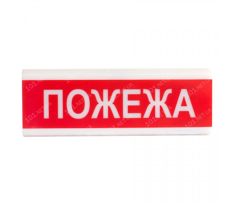 Оповещатель свето-звуковой ОСЗ-2 ПОЖЕЖА
