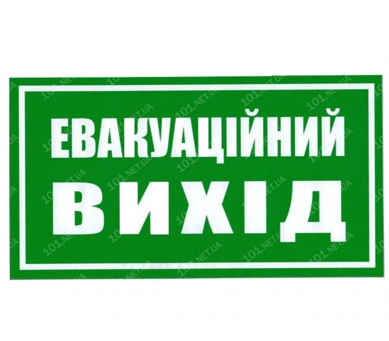 Знак безопасности Евакуаційнийвихід