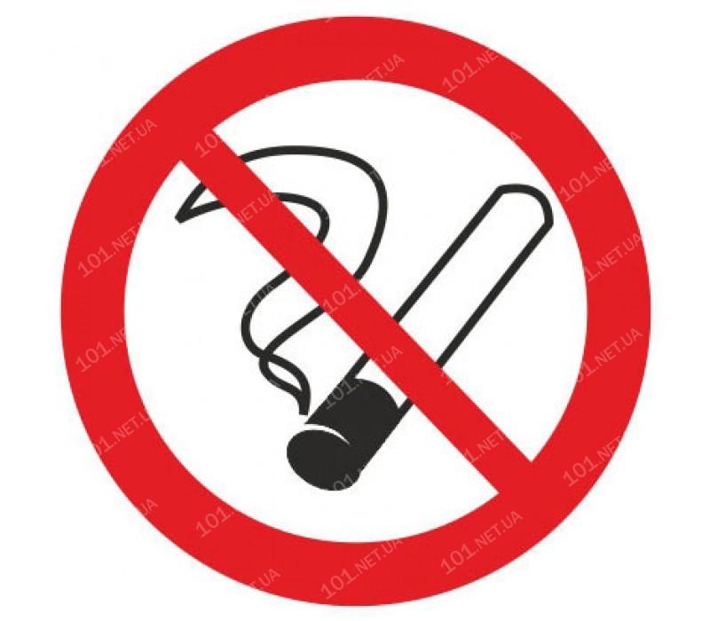 Знак безопасности Куріннязаборонено