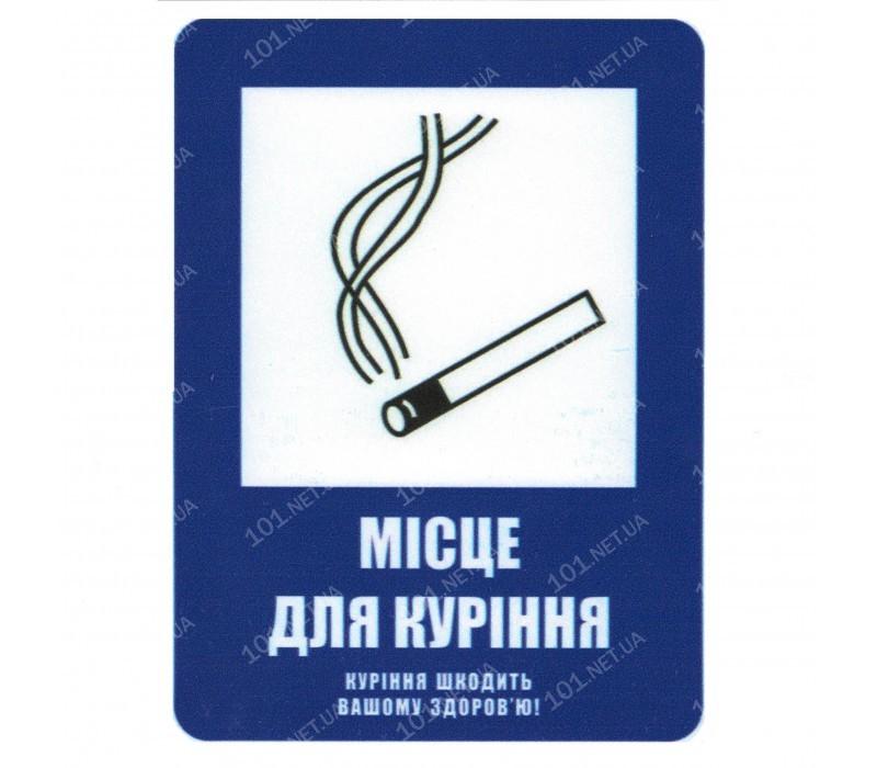 Знак безопасности Місце для куріння