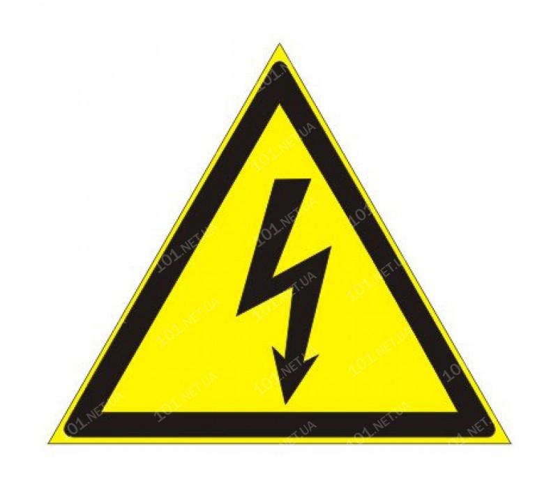 Знак безопасности Небезпекаураженняелектричнимструмом