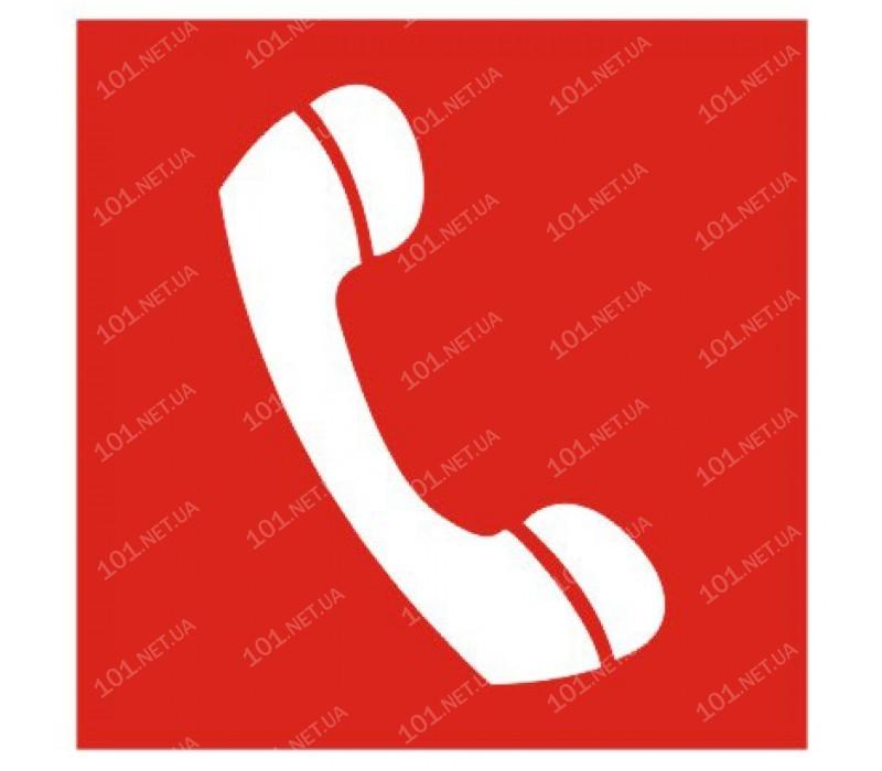 Знак безопасности Телефондлявикористанняприпожежі