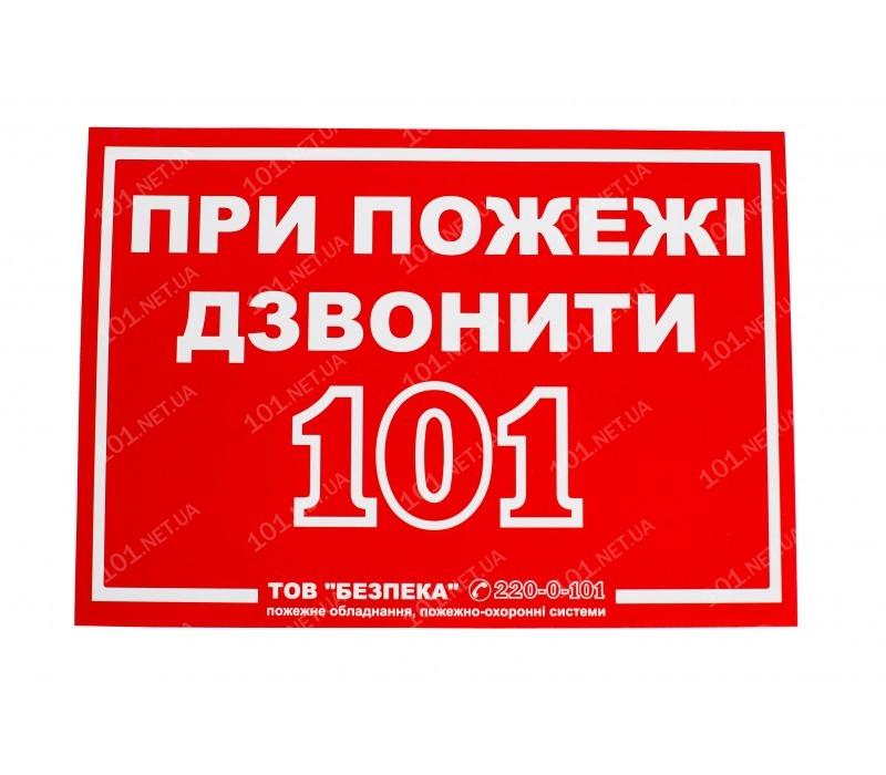 Знак При пожаре звонить 101