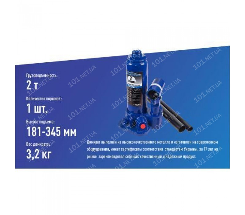 Домкрат гидравл. телескоп 2т короб. min 181мм - max 345 мм. (T90204) 3,2 кг