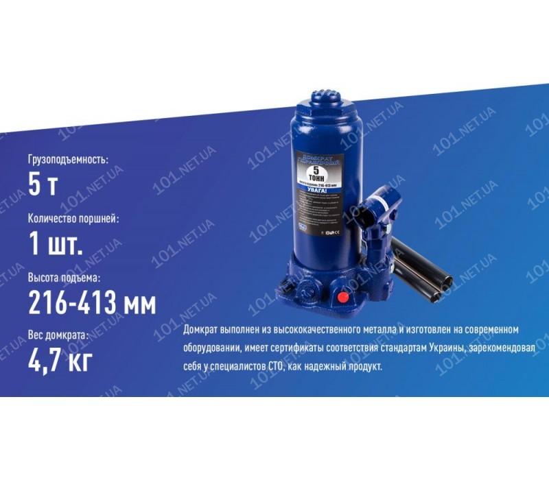 Домкрат гидравл. телескоп 5т короб. min 216мм - max 413мм (T90504) 4,7кг