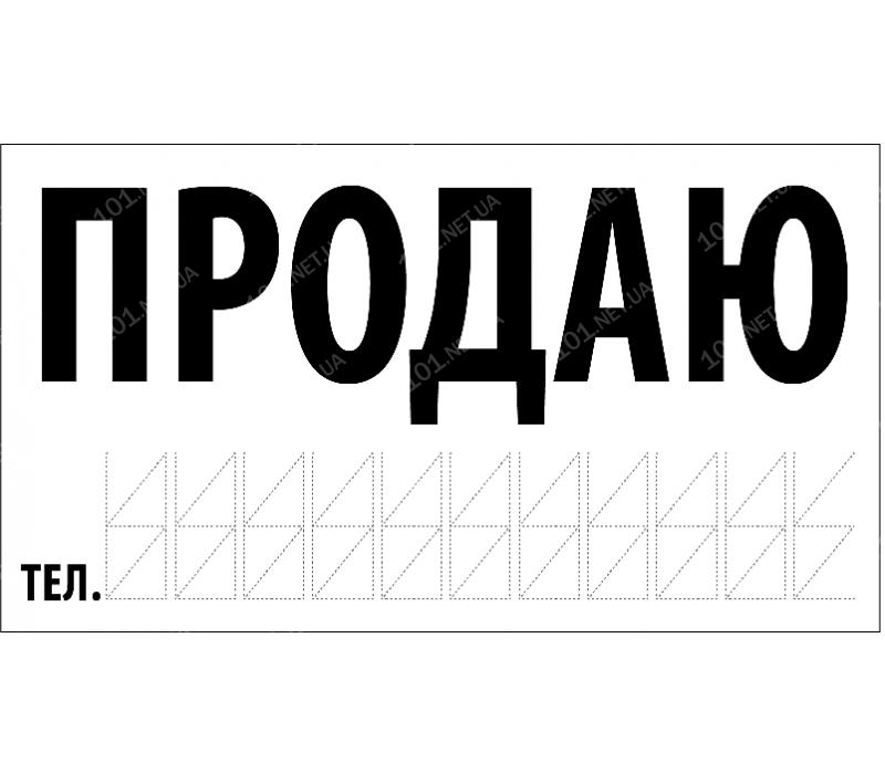 Наклейка Продаю машину 270х160