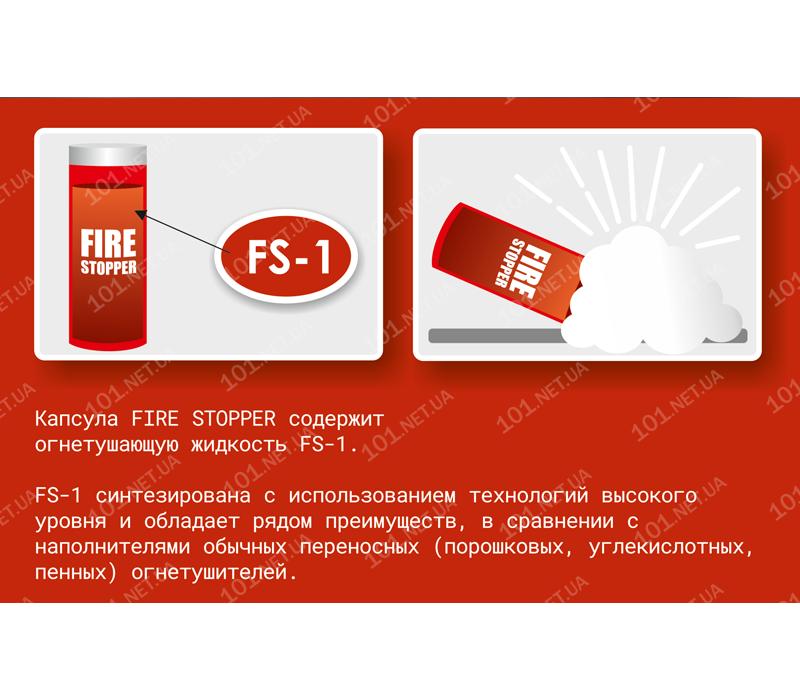 Огнетушитель забрасываемый Fire Stopper