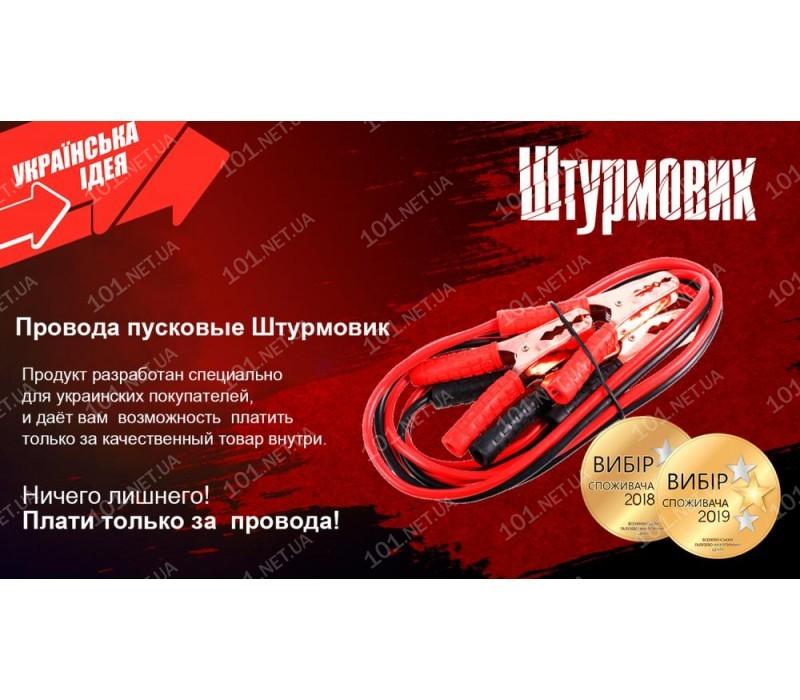 Провода пусковые Штурмовик 400 А 2,5м