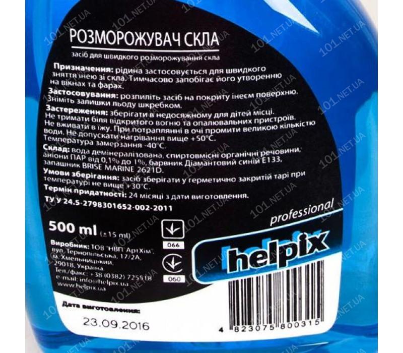 Размораживатель стекол HELPIX 0,5л (тригер)