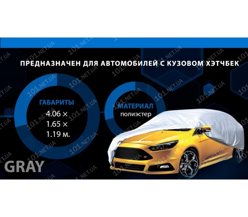 Тент автом. HC11106 XL Hatchback серый полиэстер 406х165х119