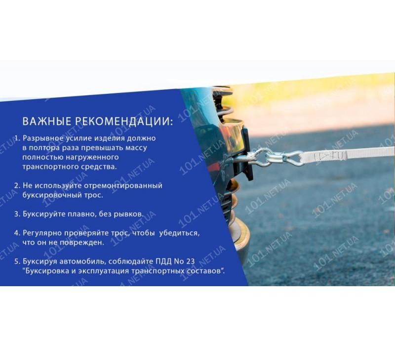 Трос буксир ST206-E 5т. лента 50мм х 5,0м белый/2 крюка