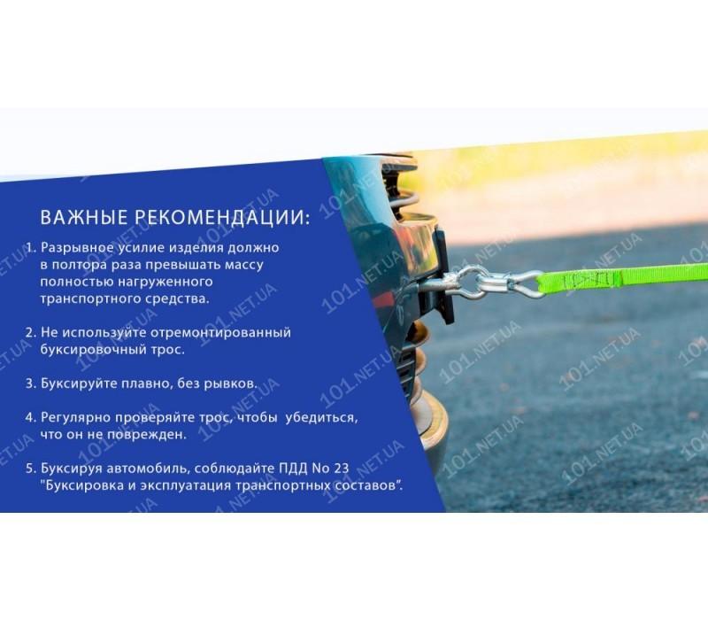 Трос буксир ST206/TP-206-3-1 (FL) 3т лента 40мм х 4м люмин./крюк/блистер