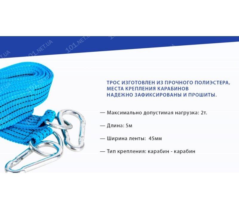 Трос буксир ST215B/ТР-208-2-2 2т лента 45мм х 5.0 м синий/карабин/кулек