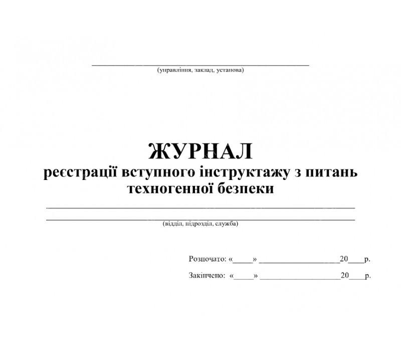Журнал регистрации вводного инструктажа по вопросам техногенной безопасности