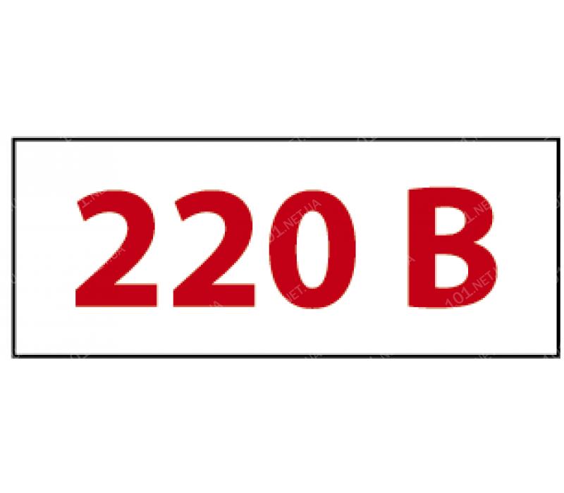 Знак безопасности Напряжение 220В